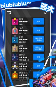 坦克大冲撞V1.1 安卓版_www.feifeishijie.cn