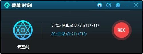高能时刻一键回录工具V1.7.0.2 免费版_www.feifeishijie.cn