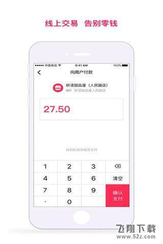 钱到啦V2.1.0 苹果版_www.feifeishijie.cn