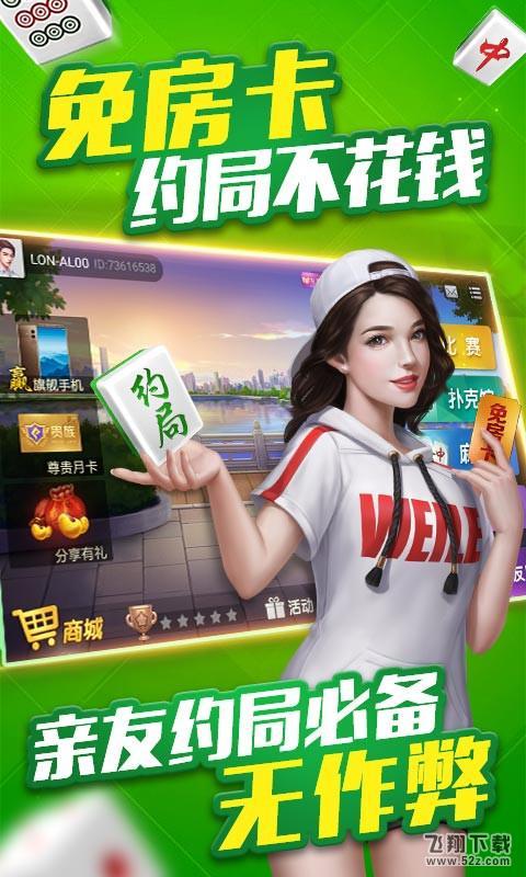 2018可以赢钱的麻将游戏原创推荐_www.feifeishijie.cn