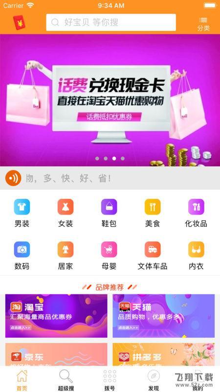 优购宝商城V1.0 苹果版_www.feifeishijie.cn