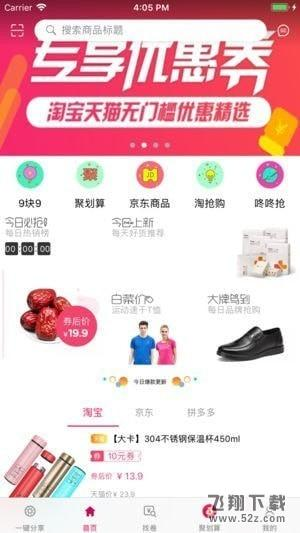 省宝V1.0 苹果版_www.feifeishijie.cn