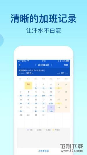 安心记加班V4.3.30 苹果版_www.feifeishijie.cn