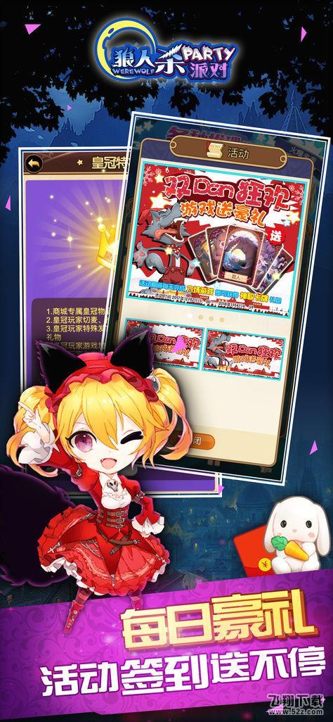 狼人杀派对V1.0.3 iOS版_www.feifeishijie.cn