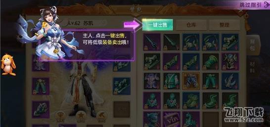 第三把剑传说V1.2.7 安卓版_www.feifeishijie.cn