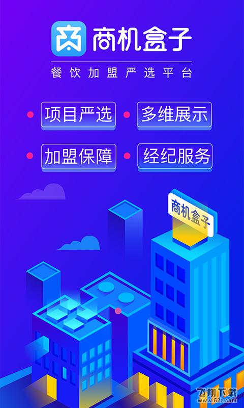 商机盒子V1.4.9 安卓版_www.feifeishijie.cn