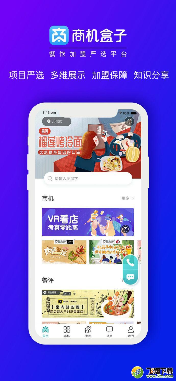 商机盒子V1.4.9 iPhone版_www.feifeishijie.cn