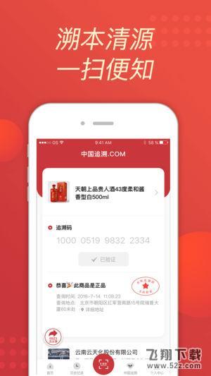 中国追溯V5.8.3 苹果版_www.feifeishijie.cn