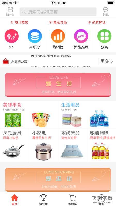 乐壹购V1.2.0 苹果版_www.feifeishijie.cn