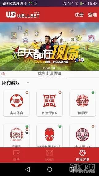 吉祥坊体育V2.3.3 安卓版_www.feifeishijie.cn