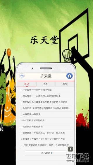 乐天堂体育V2.3.3 安卓版_www.feifeishijie.cn