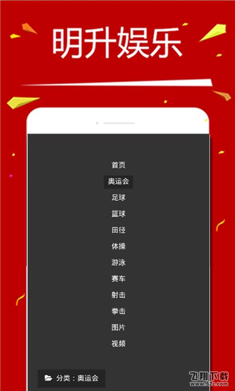 明升体育V2.3.3 安卓版_www.feifeishijie.cn