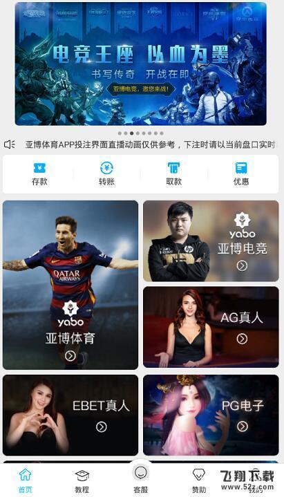 亚博体育V2.2.2 安卓版_www.feifeishijie.cn