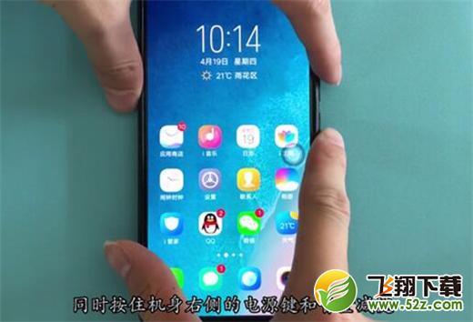 vivo x23幻彩版手机截屏方法教程