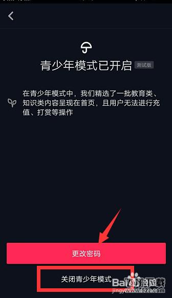 抖音app青少年模式关闭方法教程_52z.com