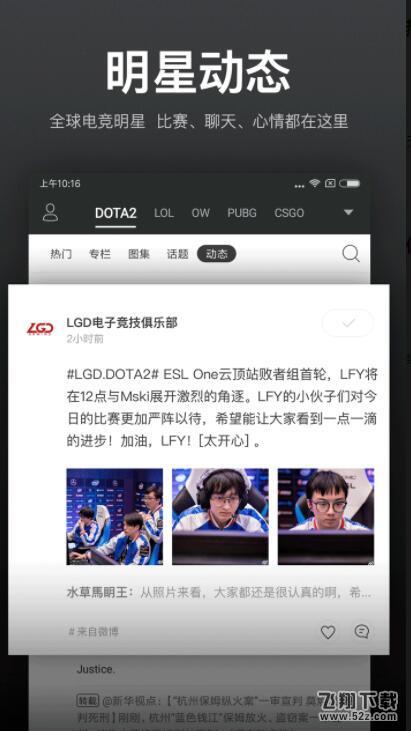 dota2外围平台V1.1.4 安卓版_52z.com