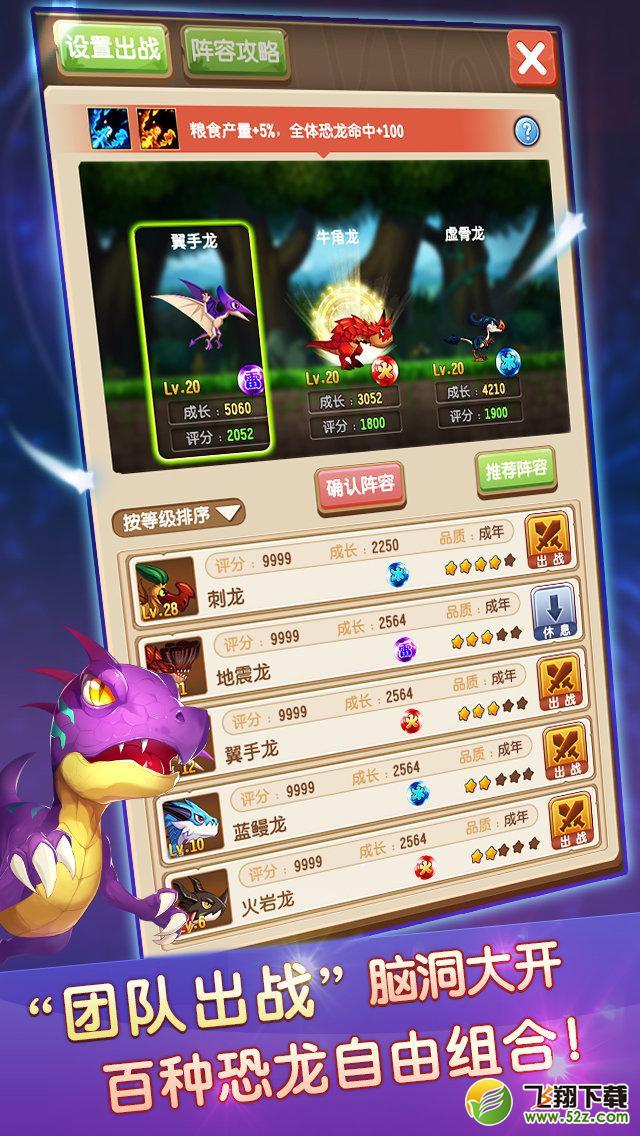 恋恋驯龙记V1.0.0 安卓版_52z.com