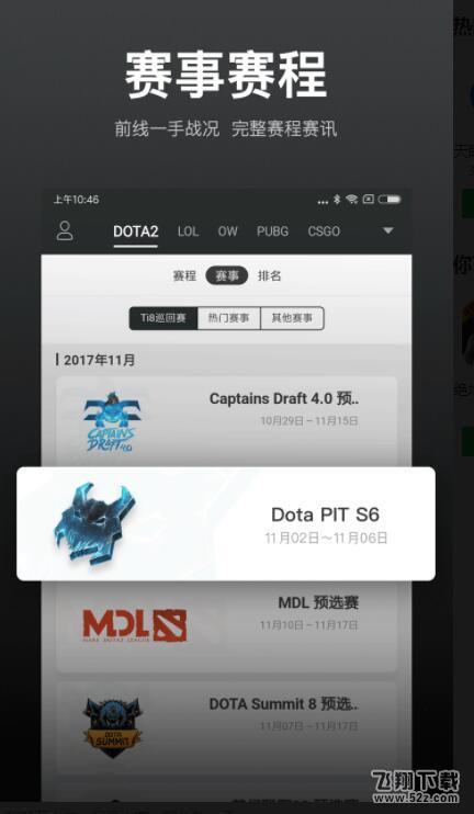 dota2竞猜挣钱软件V1.1.4 安卓版_52z.com