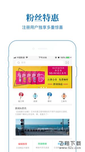 华理日语V2.31.01 苹果版_52z.com