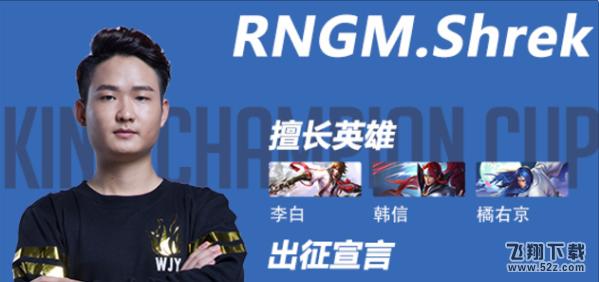 王者荣耀RNG.M战队阵容一览_52z.com