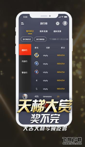 电竞博彩 V114 安卓版