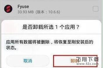 荣耀10青春版手机卸载系统应用方法教程_52z.com