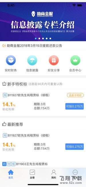 助商金服V2.2.6 苹果版_52z.com
