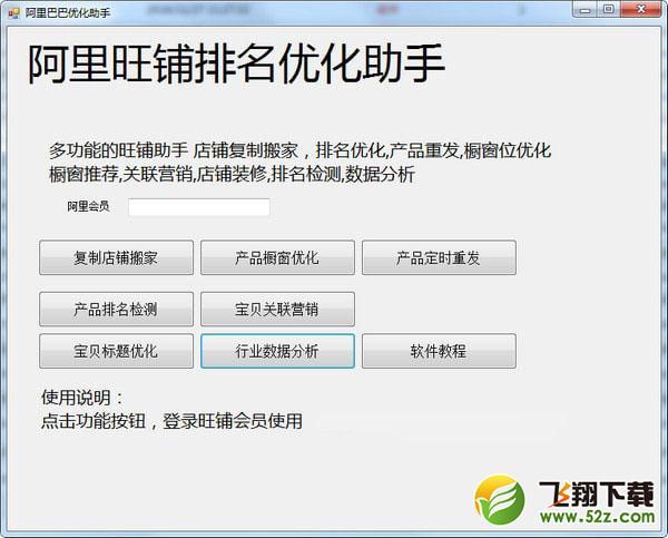 阿里巴巴优化助手V1.0 绿色版_52z.com