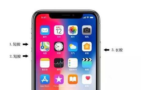 苹果手机强制重启方法教程(包含所有机型)