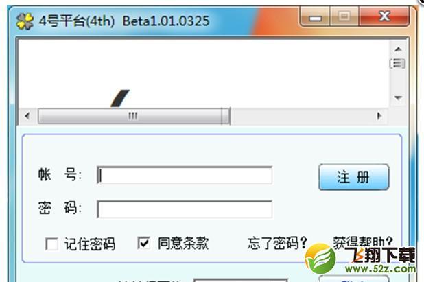 4号平台V1.01.0325 免费版_52z.com