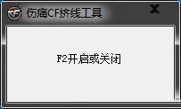 cf挤线工具V1.0 免费版_52z.com