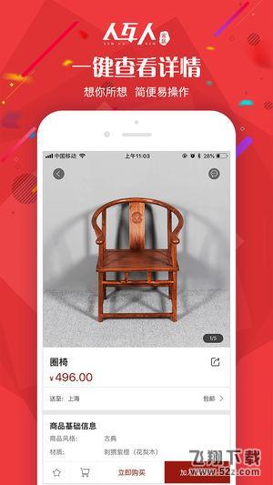 人互人家居V2.0.0 苹果版_52z.com
