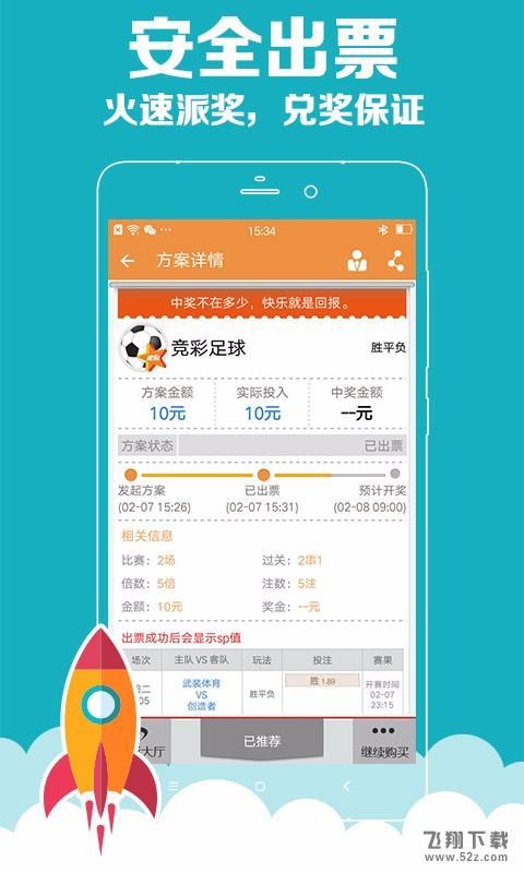 彩猫彩票V2.1.4 越狱版_52z.com