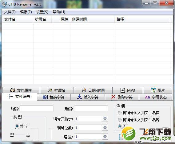 CHBRenamerV2.0 最新版_52z.com
