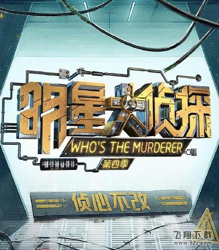 《明星大侦探》第四季11月29日录制嘉宾名单介绍_52z.com