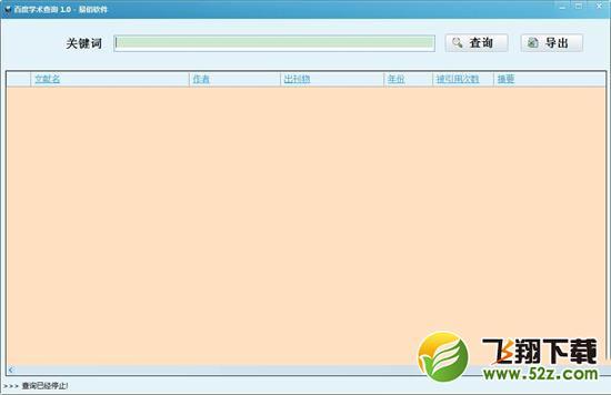 百度学术查重软件V1.0 免费版_52z.com