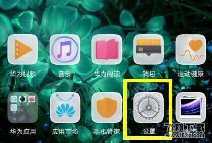 华为畅享max手机隐藏刘海方法教程