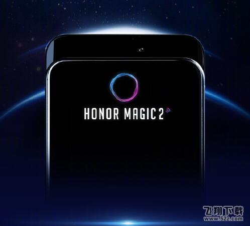 荣耀magic2有屏幕指纹解锁吗 荣耀magic2支持屏幕指纹解锁吗_52z.com