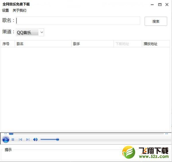 全网音乐免费下载工具V1.0 电脑版_52z.com