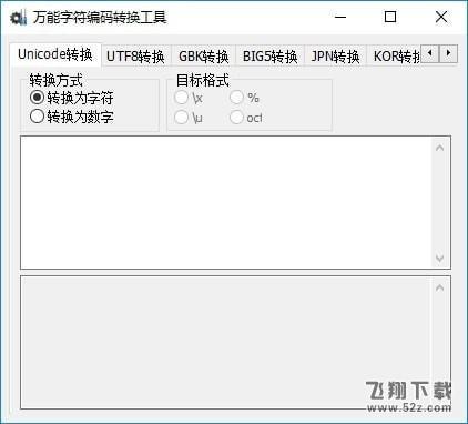 万能字符编码转换工具V1.1.2.9 绿色中文版_52z.com