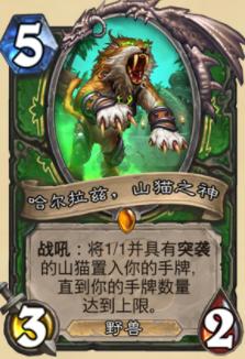 炉石哈尔拉兹山猫之神卡牌介绍_52z.com