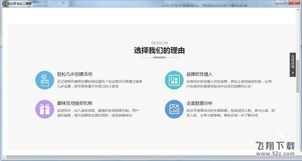 创业号创业工具箱V6.0 官方版_52z.com