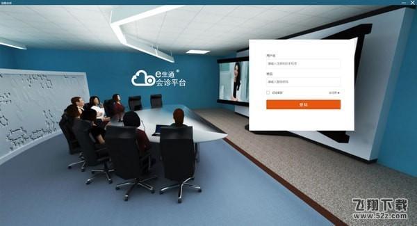 e生通远程会诊平台V1.0.0 官方版_52z.com