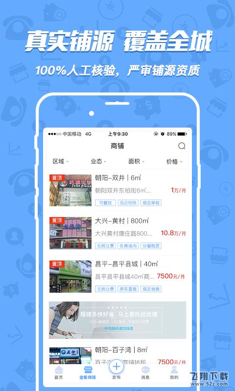 租铺宝V3.3.0 安卓版_52z.com