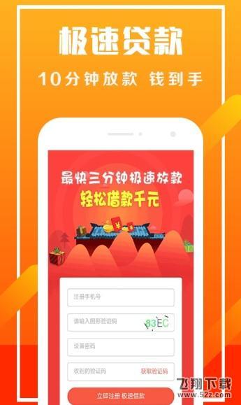 十大借款app排行榜原创推荐_52z.com