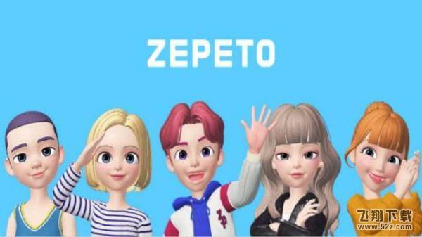 zepeto手机软件快速赚金币技巧教程