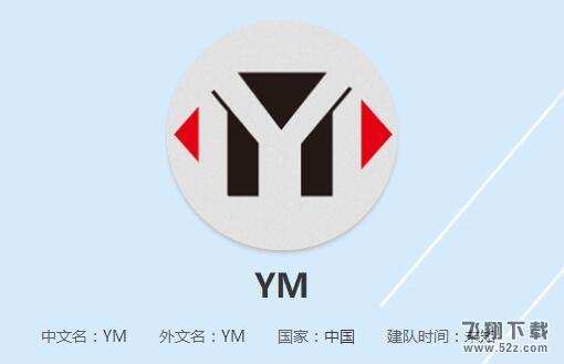炉石传说YM队成员资料一览_52z.com