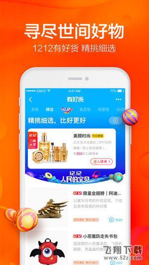 淘宝2019V8.2.0 苹果版_52z.com