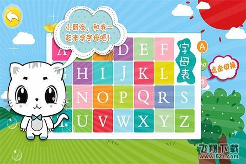 宝宝认字母V1.0.0 安卓版_52z.com