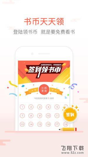 飞跃小说V1.2 苹果版_52z.com
